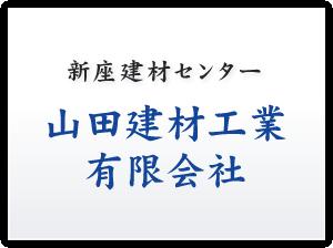 山田建材工業有限会社