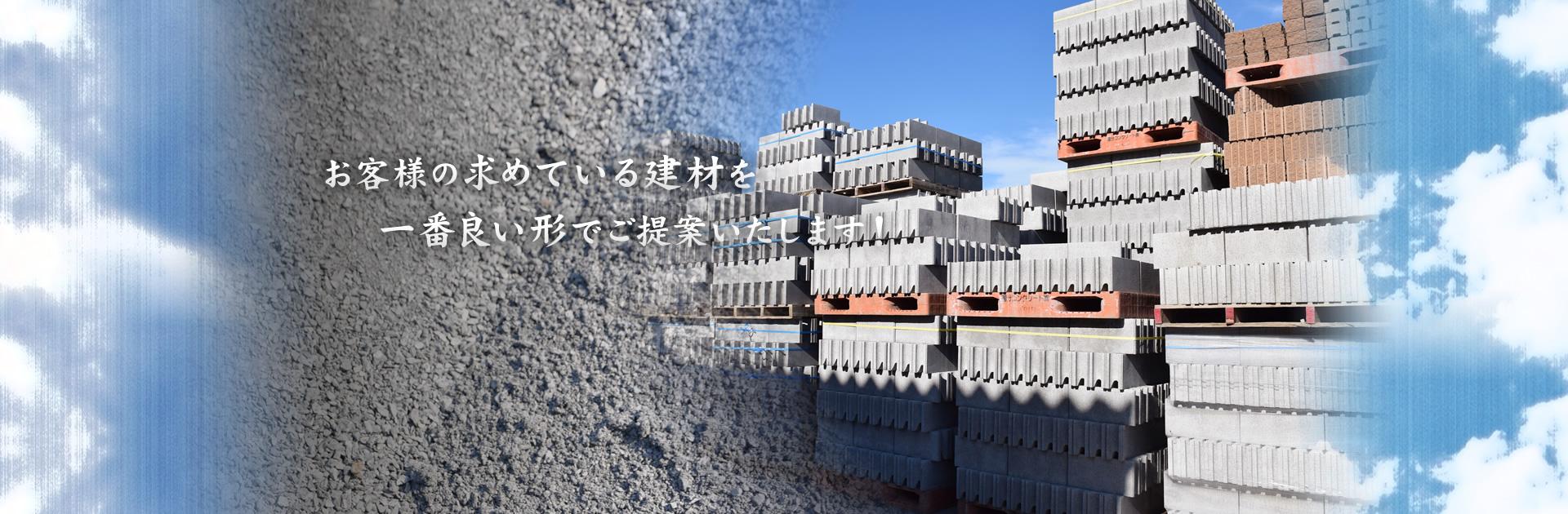 お客様の求めている建材を一番良い形でご提案いたします!